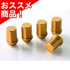 ジュラルミン冷間鍛造ナット&ロックセット(フクロ ゴールド)