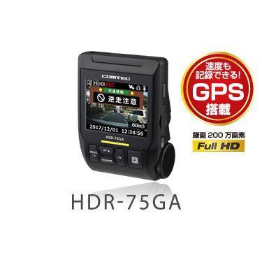 【在庫あり】送料無料(一部離島除く) COMTEC コムテック HDR-75GA ドライブレコーダー ドラレコ
