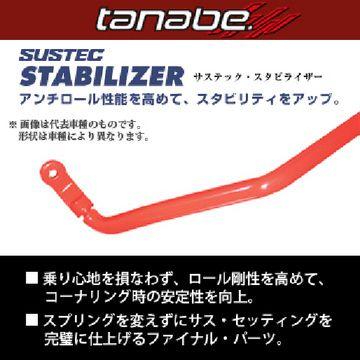 送料無料(一部離島除く) TANABE タナベ サステック スタビライザー ダイハツ コペン(2002~2014 L880K)