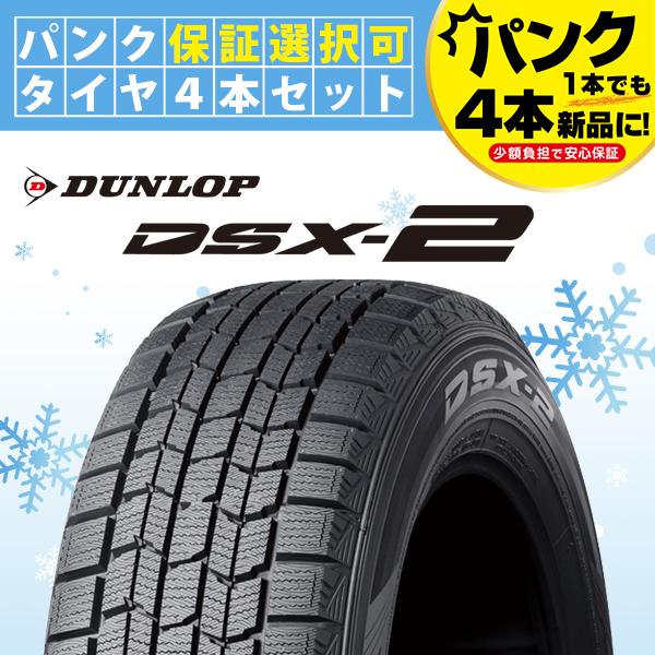 【送料無料】 DUNLOP ダンロップ DSX-2 255/40R18 95Q スタッドレスタイヤ4本セット パンク保証限度額15万円プラン選択可