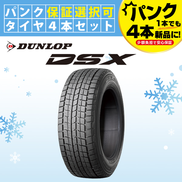 【送料無料】 DUNLOP ダンロップ DSX RFT 255/40R20 97Q スタッドレスタイヤ4本セット パンク保証限度額25万円プラン選択可