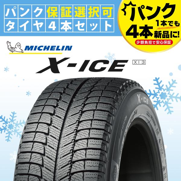 【送料無料】 MICHELIN ミシュラン X-ICE XI3 245/50R18 104H XL スタッドレスタイヤ4本セット