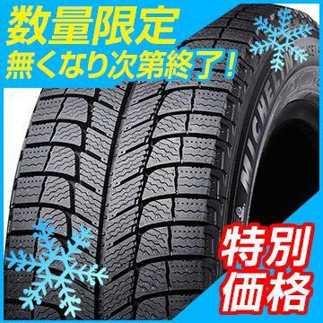 【送料無料】 MICHELIN ミシュラン X-ICE 3プラス(限定) 195/65R15 95T XL スタッドレスタイヤ単品1本価格