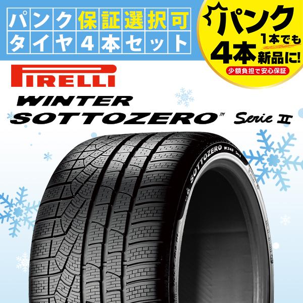 【送料無料】 PIRELLI ピレリ ウィンター W240SZ セリエII 275/35R20 102V XL スタッドレスタイヤ4本セット