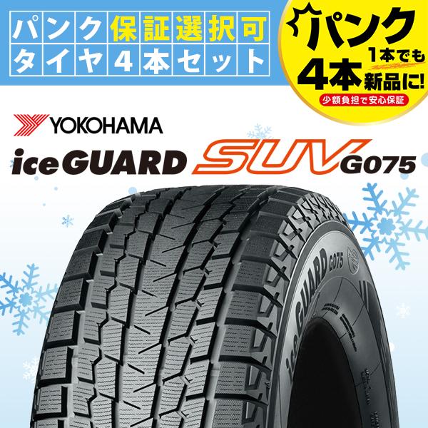 タイヤパンク保証サービスが選べる4本セット 送料無料 YOKOHAMA ヨコハマ アイスガード 卓抜 SUV G075 255 50R19 XL 激安 激安特価 送料無料 107Q パンク保証選択可 スタッドレスタイヤ4本セット