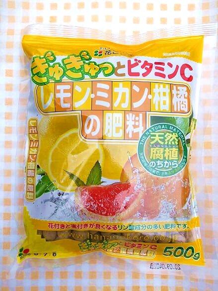 柑橘系専用の肥料です 花ごころ レモン 柑橘の肥料 1着でも送料無料 500g 保障 みかん
