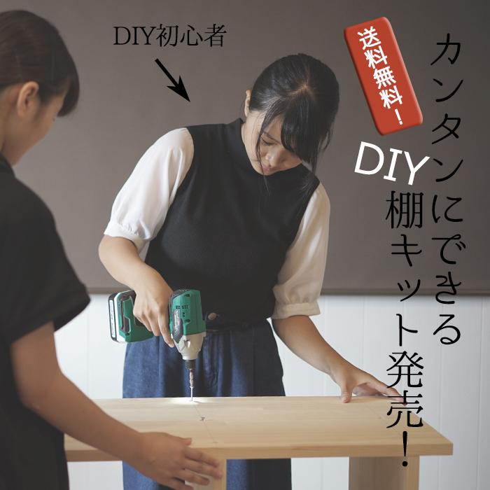 DIY初心者でもできる!【カンタン棚キット】日本で職人が加工したDIY木工キット。Made in Japan。