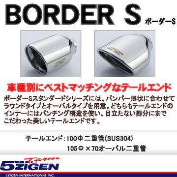 送料無料(一部離島除く) 5ZIGEN ゴジゲン BORDER-S [ボーダーエス] マフラー スズキ ワゴンR(1998~2003 MC系 MC12S) フジコーポレーション
