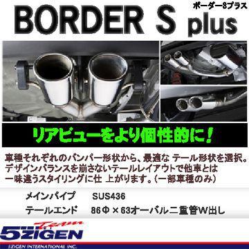送料無料(一部離島除く) 5ZIGEN ゴジゲン BORDER-S+ [ボーダーエス プラス] マフラー ホンダ フィット(2007~2013 GE6 GE6) フジコーポレーション