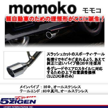 送料無料(一部離島除く) 5ZIGEN ゴジゲン MOMOKO [モモコ] マフラー スズキ MRワゴン(2001~2006 MF21S ) フジコーポレーション