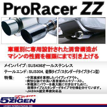 送料無料(一部離島除く) 5ZIGEN ゴジゲン PRORACER ZZ [プロレーサー ZZ] マフラー ミツビシ ランサーエボリューション(1998~1999 エボリューション CP9A) フジコーポレーション