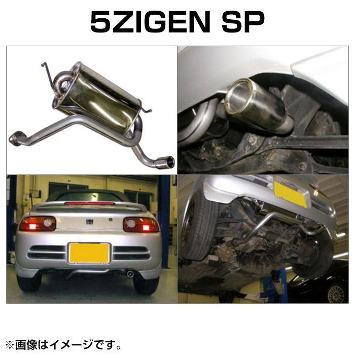 送料無料(一部離島除く) 5ZIGEN ゴジゲン 5ZIGEN SP マフラー ホンダ ビート(1991~1995 PP1 ) フジコーポレーション