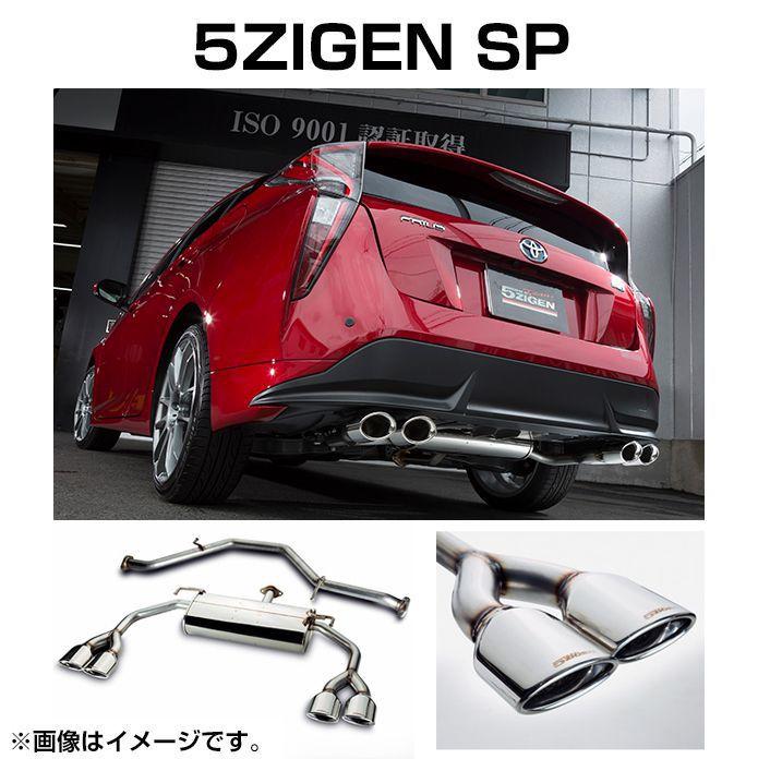 送料無料(一部離島除く) 5ZIGEN ゴジゲン 5ZIGEN SP マフラー トヨタ プリウス(2015~ 50系 ZVW50) フジコーポレーション