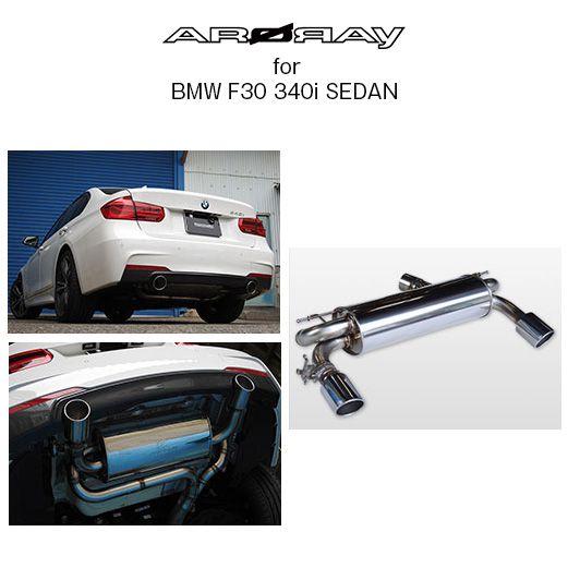 送料無料(一部離島除く)ARQRAY アーキュレー新基準対応 ステンレスマフラーBMW 3シリーズ(2012~2019 F30 ) フジコーポレーション