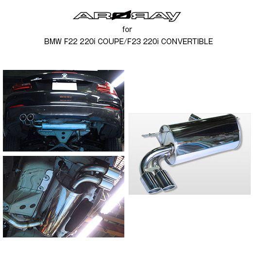 送料無料(一部離島除く)ARQRAY アーキュレー新基準対応 ステンレスマフラーBMW 2シリーズ(2014~ F22 クーペ ) フジコーポレーション
