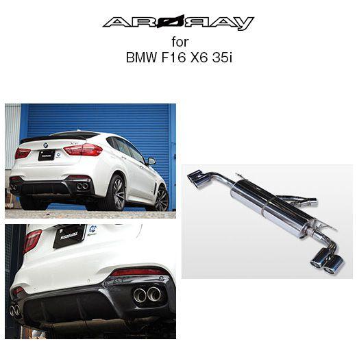 送料無料(一部離島除く)ARQRAY アーキュレー新基準対応 ステンレスマフラーBMW X6(2014~ F16 ) フジコーポレーション