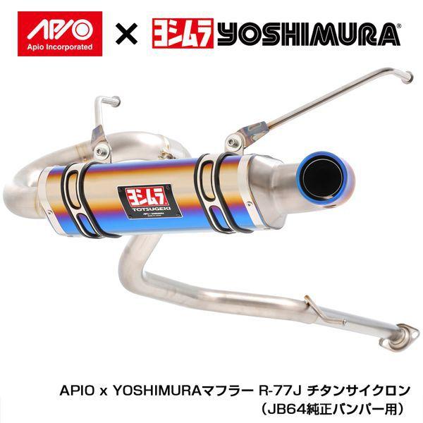 送料無料(一部離島除く) アピオXヨシムラ トツゲキR-77Jチタンサイクロン マフラー JB64用 (純正バンパー用チタンブルー) スズキ ジムニー(2018- JB64)