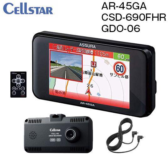 送料無料(一部離島除く) CELLSTAR セルスター AR-45GA+CSD-690FHR+GDO-06 レーダー+ドライブレコーダー+配線+反射ステッカー ドラレコ