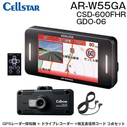 【在庫あり】送料無料(一部離島除く)CELLSTAR セルスター AR-W55GA+CSD-600FHR+GDO-06 レーダー+ドライブレコーダー+配線+反射ステッカー ドラレコ