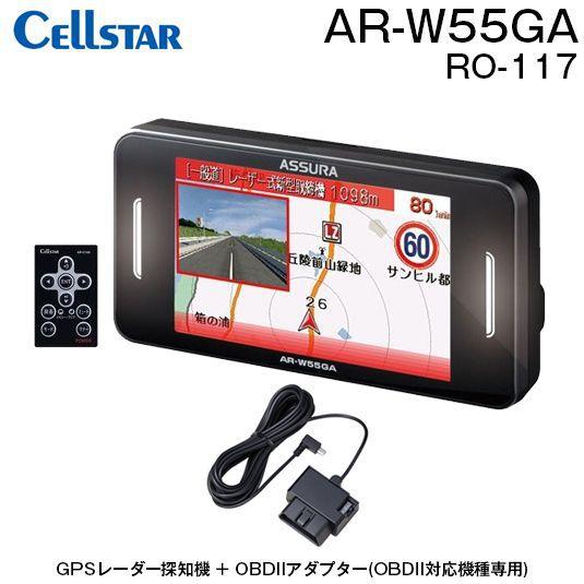 送料無料(一部離島除く) CELLSTAR セルスター AR-W55GA+RO-117 レーダー探知機+OBDアダプター