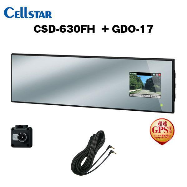送料無料(一部離島除く)CELLSTAR セルスター CSD-630FH+GDO-17 ドライブレコーダー+カメラ接続コード ドラレコ
