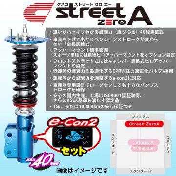 送料無料(一部離島除く) CUSCO クスコ 車高調 street ZERO A 【e-con2セット】 トヨタ クラウン アスリート(2008~2012 200系 GRS204)