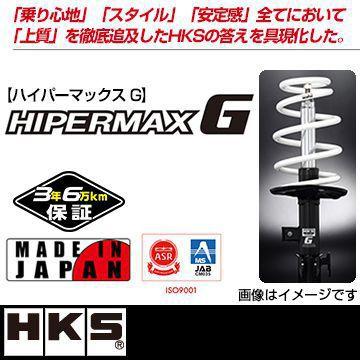 送料無料 (北海道・沖縄離島除く) HKS エッチケーエス車高調 HIPERMAX G適合車種 14/01- ヴォクシー ZRR80G