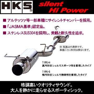 【数量限定】 送料無料(一部離島除く) HKS エッチケーエス サイレントハイパワータイプSマフラー ミツビシ ランサーエボリューション(1998~1999 エボリューション CP9A) フジコーポレーション