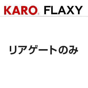 送料無料(一部離島除く) KARO カロ フロアマット フラクシー マツダ アテンザワゴン(2012~ GJ系 GJEFW)
