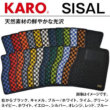 送料無料(一部離島除く) KARO カロ フロアマット シザル トヨタ ランドクルーザー 70(2014~2015 PCD:5/150 GRJ79K)