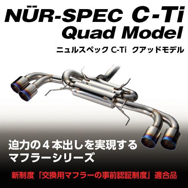 送料無料(一部離島除く) BLITZ ブリッツ マフラー NUR-SPEC C-Ti Quad ニッサン GT-R(2007~ R35 ) フジコーポレーション 個人宅配送不可