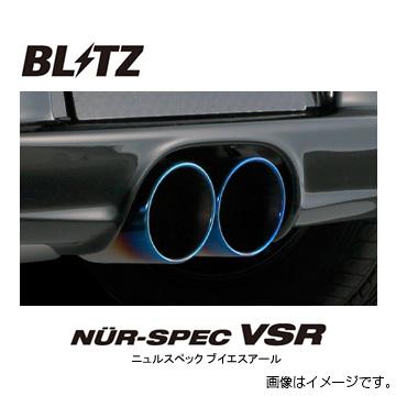送料無料(一部離島除く) BLITZ ブリッツ マフラー NUR-SPEC VSR ホンダ CR-Z(2010~ ZF1)