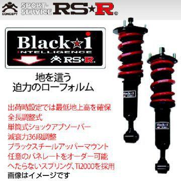 送料無料(一部離島除く) RS-R RSR アールエスアール 車高調 Black☆i ブラックi ホンダ エリシオン プレステージ(2007~ RR1) フジコーポレーション