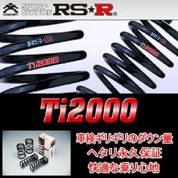 送料無料(一部離島除く) RS-R RSR アールエスアール Ti2000 ダウンサス スバル プレオ(1998~2010 RA系・RV系 RA2) フジコーポレーション