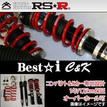 送料無料 一部離島除く RS-R RSR アールエスアール 車高調 Best i C&K ベストi ニッサン マーチ 2010~ K13系 K13 フジコーポレーション 一番売れた*** 祝成人 お盆 SBおゆうぎ会