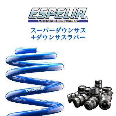 (一部離島除く)ESPELIR エスペリア スーパーダウンサス+スーパーダウンサスラバー セットニッサン セレナ(2005~2010 C25系 C25) 品番:ESN-698、BR-698F、BR-698R