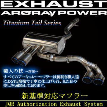 送料無料(一部離島除く)ARQRAY アーキュレー新基準対応 チタニウムテールマフラーMINI MINI クラブマン(2016~ F54) フジコーポレーション