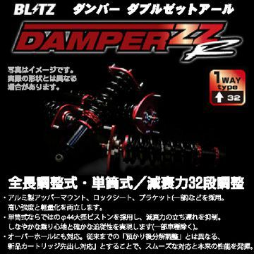 送料無料(一部離島除く)BLITZブリッツ車高調ZZ-R(ダブルゼットアール)トヨタオーリス(2012~180系ZRE186H)