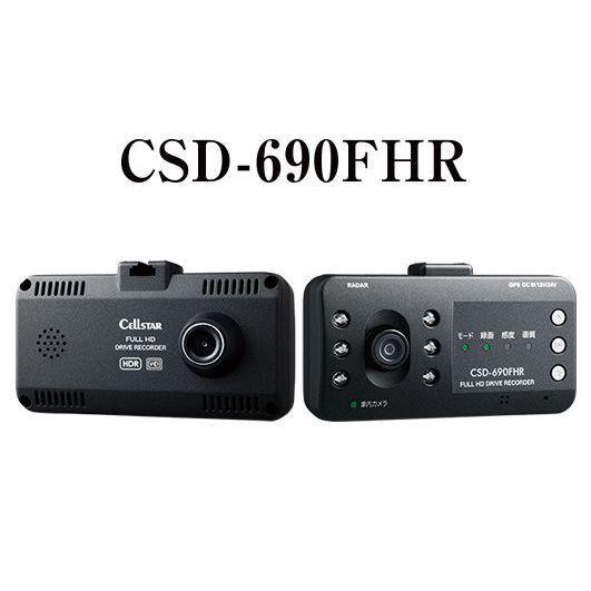 送料無料(一部離島除く) CELLSTAR セルスター CSD-690FHR+GDO-20 ドライブレコーダー+反射ステッカー ドラレコ