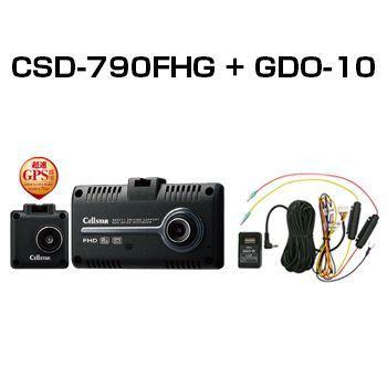 【在庫あり】送料無料(一部離島除く)CELLSTAR セルスター CSD-790FHG(2カメラ前後同時録画)+GDO-10+GDO-20 ドライブレコーダー+常時電源コード+反射ステッカー ドラレコ