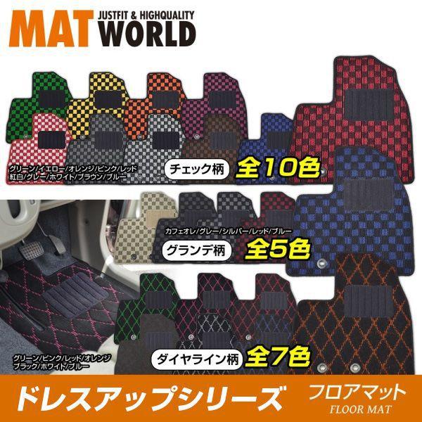送料無料(一部離島除く) MAT WORLD マットワールド フロアマット(ドレスアップシリーズ) トヨタ アルファード H20/05~H23/11 GGH、ANH2#W 回転コンソール(蓋が助手席側に開く) 品番:TY0071