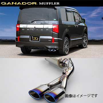 取付店への発送で送料無料 GANADOR ガナドール マフラー Vertex 4WD/SUV H31/2~ 3DA-CV1W デリカD:5 (個人宅・沖縄離島は別途送料)