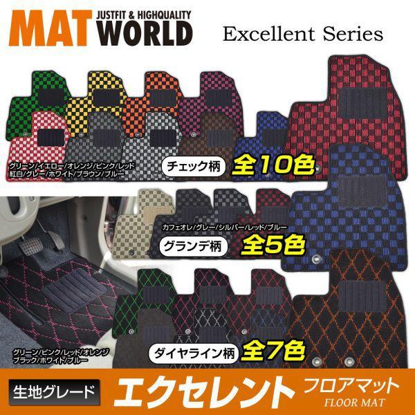 (一部離島除く) エクストレイル T30 品番301020052 MAT WORLD マットワールド フロアマット(生地グレード:エクセレント)