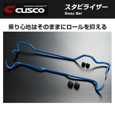 CUSCO クスコ スタビライザー トヨタ ライズ(2019~ 2WD:5BA-A200A/4WD:5BA-A210A ダイレクト)