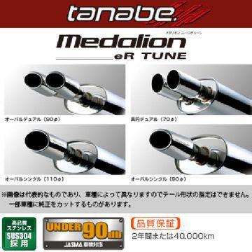 送料無料(一部離島除く) TANABE タナベ マフラー ユーロチューン ミツビシ デリカD:2(2011~2015 MB15系 MB15S)