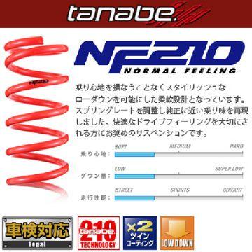7/25はエントリーでポイント15倍 送料無料(一部離島除く) ACA33WNK TANABE タナベ サスペンション NF210 トヨタ ハリアー(2013~ 60系 ) フジコーポレーション