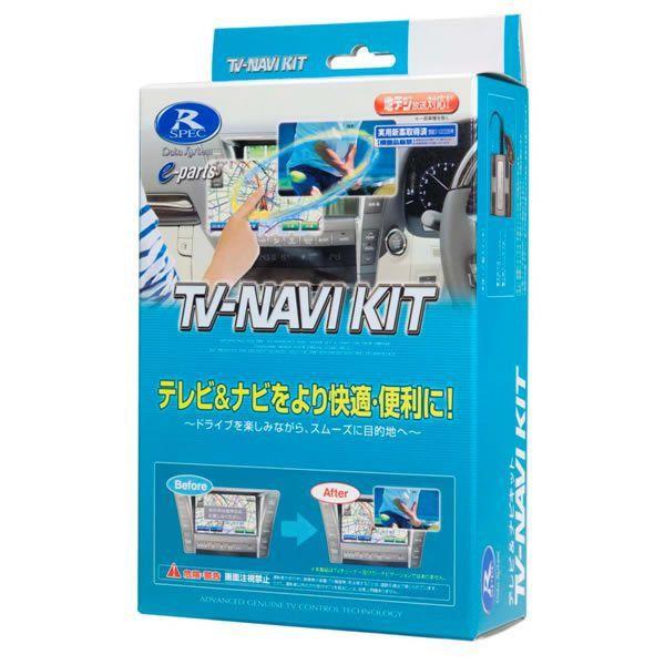 送料無料(一部離島除く)DataSystem データシステム TTN-90 TV-NAVI KIT(切替タイプ) テレビナビキット