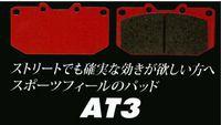 送料無料(一部離島除く) Winmax ARMA AT3リア NISSAN フェアレディZ(フェアレディZ Z33/HZ33 ブレンボキャリパー) フジコーポレーション