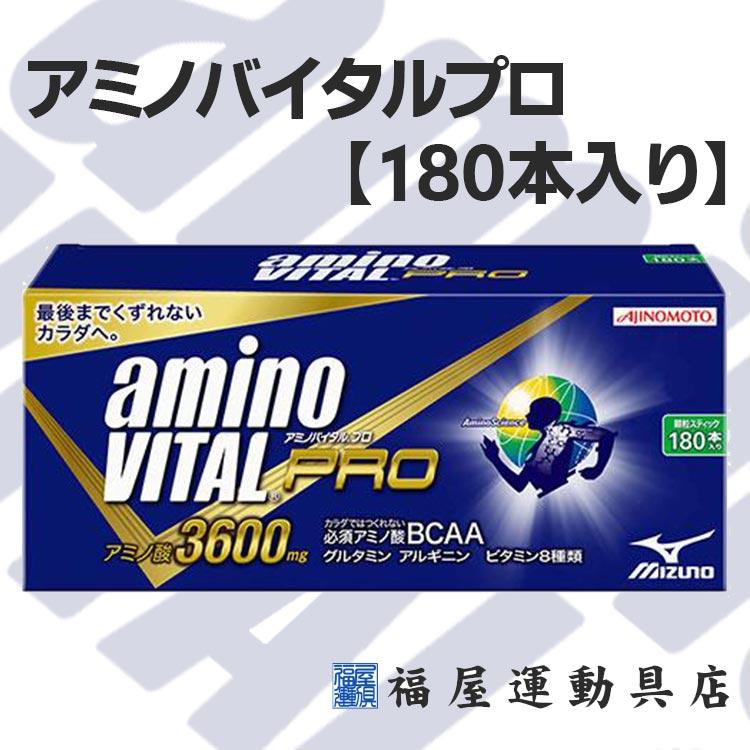 味の素/アミノバイタルプロ4.5g小袋【180本入り】16AM1520