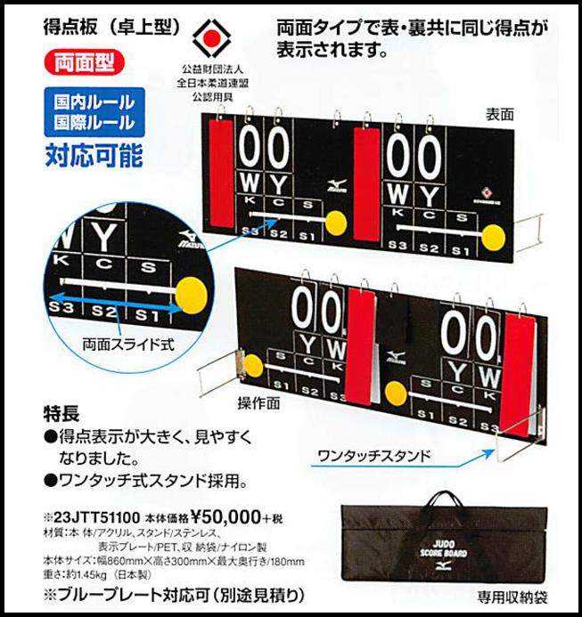 <ミズノ>得点板(卓上型)23JTT51100 ※この商品は送料がかかります。